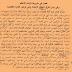 Terjemah Pasal Syarat Imam dan cara pemilihannya - Fathul Wahhab
