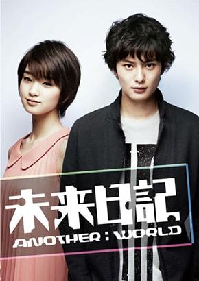 Mirai Nikki - Another : World
