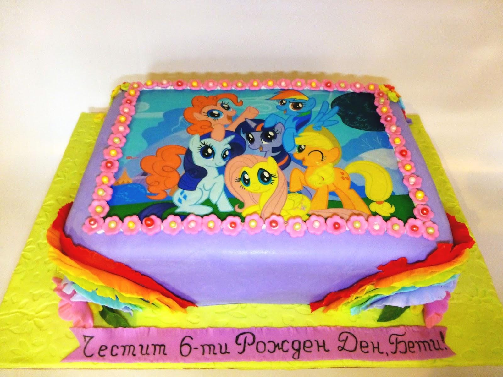cakesophia my little pony cake