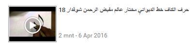 https://kaligrafi--islam.blogspot.co.id/2016/08/video-cara-menulis-huruf-kaaf-diwani.html