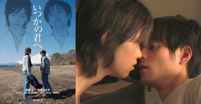 Itsuka no Kimi e, película