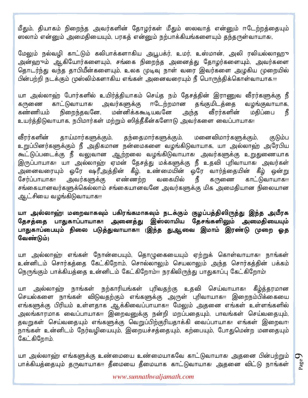https://4.bp.blogspot.com/-kOU_1pjA8Bs/V1D3JXov71I/AAAAAAAAHC8/VFUe4bkT3sEuHaQ5mTB79RgoFCEuW0bUACLcB/s1600/Tamil%2B3rd%2BJune-16-page-009.jpg