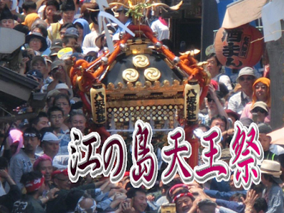 江の島天王祭