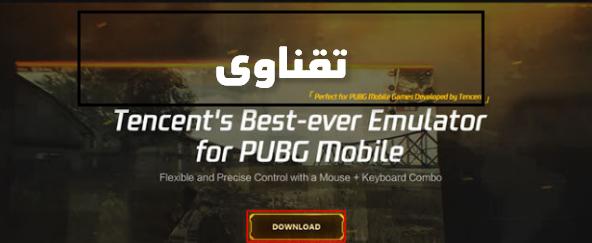 تشغيل لعبة pubg على الكمبيوتر بدون محاكي بطريقة رسمية