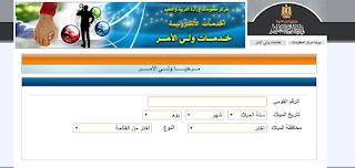"""ألحق قدم """"حصرياً الأن رابط التقديم للصف الأول الابتدائي للعام الدراسي الجديد 2018-2019 ,موقع تسجيل تلاميذ الصف الاول الابتدائى سنة اولي 1 ابتدائي لعام 2019/2018 بمحافظات مصر"""
