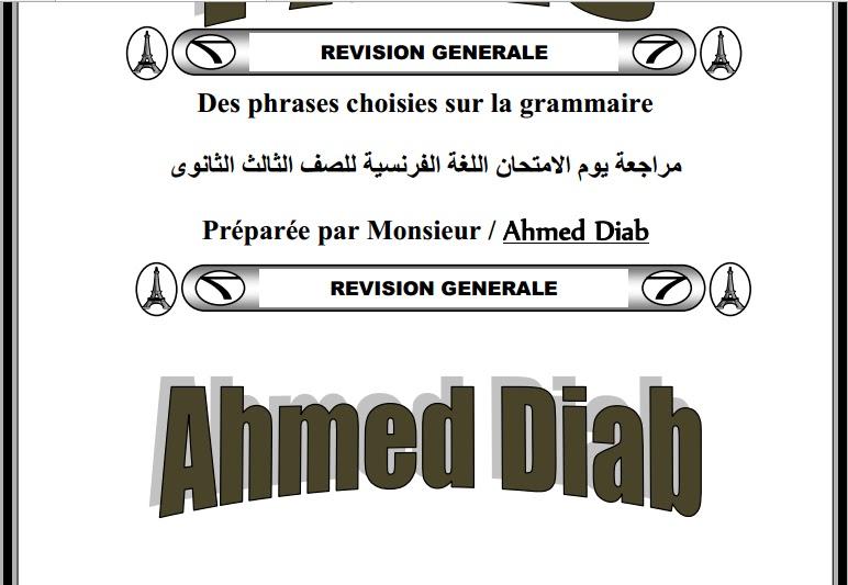 تحميل المراجعة النهائية فى اللغة الفرنسية لمسيو / أحمد دياب-مراجعة ليلة الامتحان