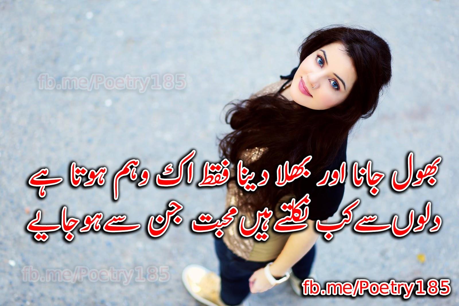 hindi-shayari-4u2: Urdu Shayari Love - Urdu Poetry Images