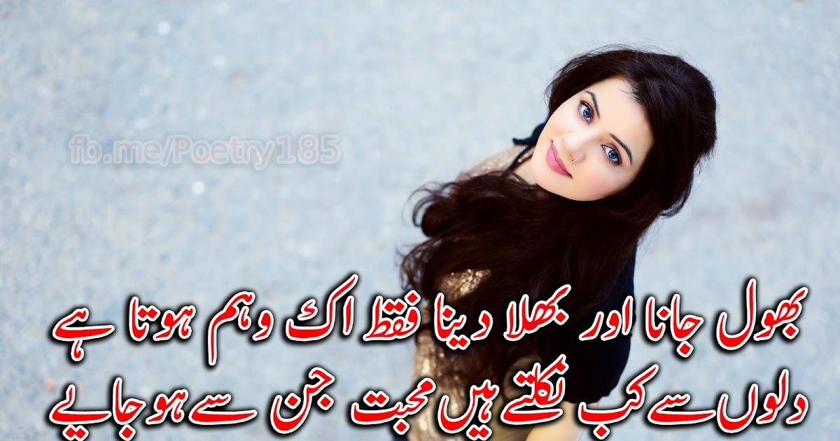 Urdu Shayari Love   Urdu Poetry Images