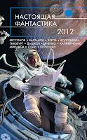 Настоящая фантастика – 2012 (бесплатная аудиокнига)