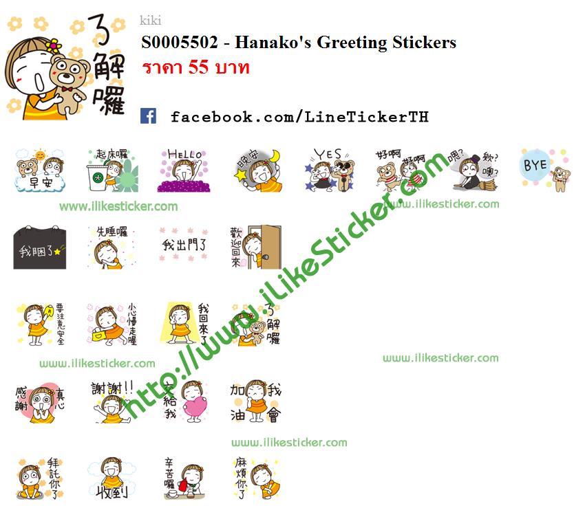 Hanako's Greeting Stickers
