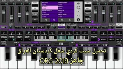 تحميل سيت كردي شغل كردستان العراق جاهز ORG 2019