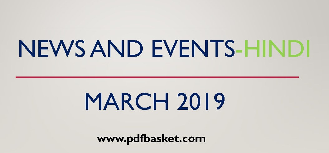 NEWS AND EVENTS-HINDI-MARCH 2019 | pdfbasket