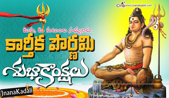 Kartheeka Pournami Greetings in Telugu online, Telugu Festivals info, Telugu Kartheeka Pournami information, Kartheeka Puranam in Telugu