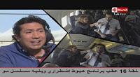 برنامج هبوط إضطرارى 4-7-2015 هانى رمزى و باسم ياخور 16