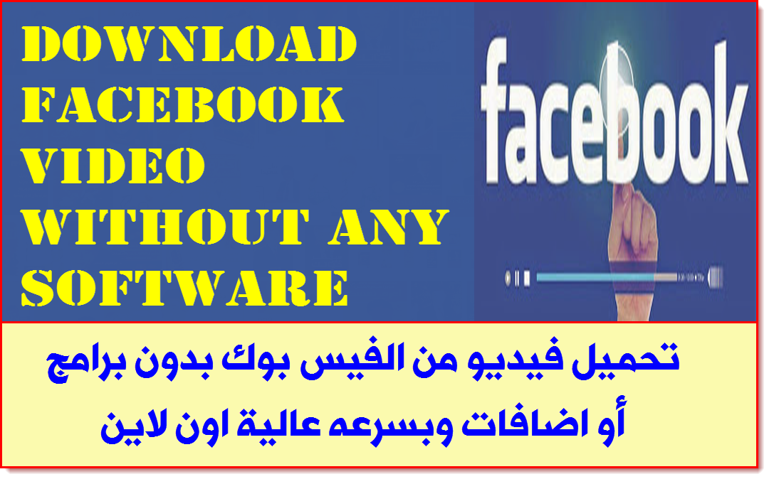 تحميل فيديو من الفيس بوك بدون برامج او اضافات وبسرعه عالية