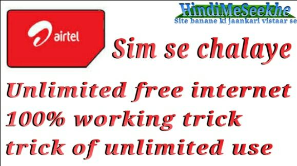 Airtel-sim-se-free-internet-kaise-chalaye-working-trick