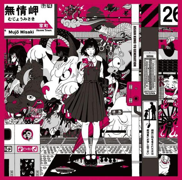ASIAN KUNG-FU GENERATION - Dororo / Kaihouku (Dororo / 解放区) lirik 歌詞 terjemahan kanji romaji indonesia english translation detail single Anime Dororo (2019) OP2