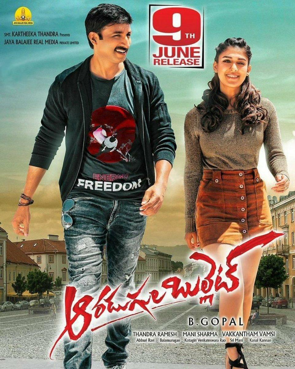 Gopichand, Nayanthara's Telugu movie Aaradugula Bullet 2019 wiki, full star-cast, Release date, Actor, actress, Song name, photo, poster, trailer, wallpaper