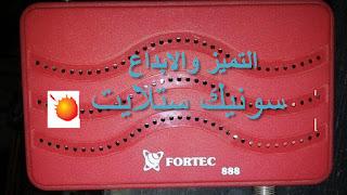 احدث ملف قنوات فورتك FORTEC 888 HD MINI الاحمر  محدث دائما بكل جديد