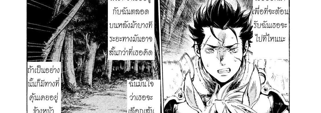 อ่านการ์ตูน Henkyou no Roukishi - Bard Loen ตอนที่ 1 หน้าที่ 114