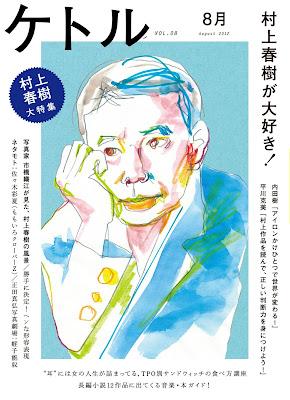 [雑誌] Ketoru vol.08 [ケトル Vol.08] Raw Download