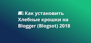 blogger хлебные крошки