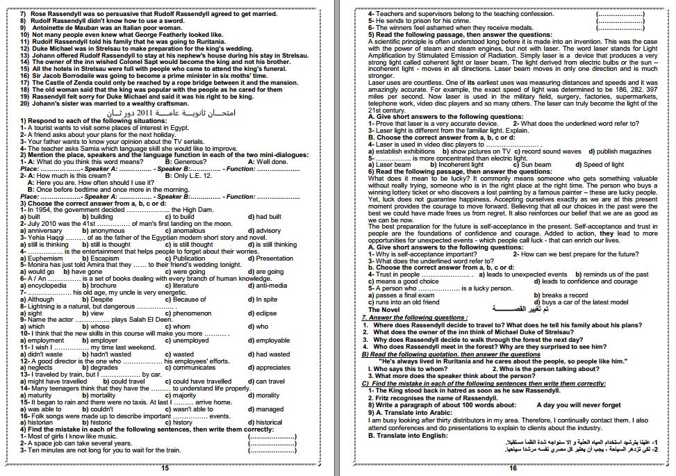 نماذج البوكليت والاسئلة المتوقعة بجريدة الجمهورية لامتحان مادة اللغة الإنجليزية للثانوية العامة للعام 2017 بالاجابات النموذجية هنــا
