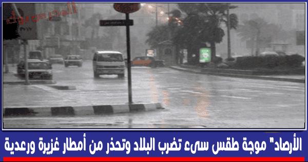 """الأرصاد"""" موجة طقس سيء وتحذر من أمطار غزيرة ورعدية.. تبدأ غداً"""