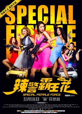Special Female Force 2016 Dual Audio Hindi 480p BluRay 300mb