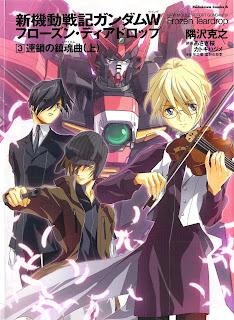 [Novel] 新機動戦記ガンダムW フローズン・ティアドロップ 第01 03巻 [Shin MS Gundam W Frozen Teardrop Vol 01 03], manga, download, free