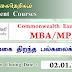 Commonwealth Executive MBA/MPA - இலங்கை திறந்த பல்கலைக்கழகம்.
