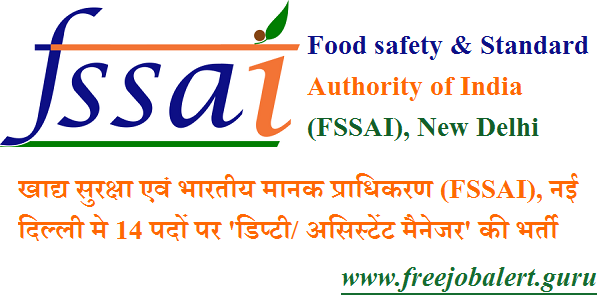 Food safety and Standard Authority of India, FSSAI, New Delhi, Deputy Manager, Assistant Manager, Graduation, freejobalert, Latest Jobs, fssai logo