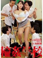 SHKD-810 輪姦学校 西野翔 - J