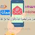 طريقة إرسال رسائل قصيرة لا محدودة  مجانا الى اي شبكة محلية و دولية  (انوي مدتيل اتصالات المغرب)