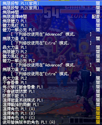 街機:格鬥天王97(KOF拳皇97)+風雲再起+招式表+隱藏人物選法+金手指作弊碼下載!