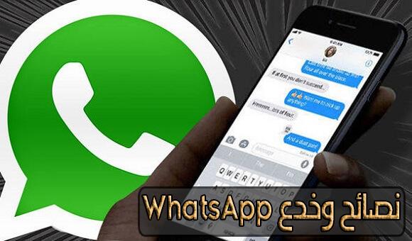 8 نصائح وخدع WhatsApp مفيدة يجب عليك معرفتها