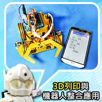 3D列印與機器人製作整合應用班