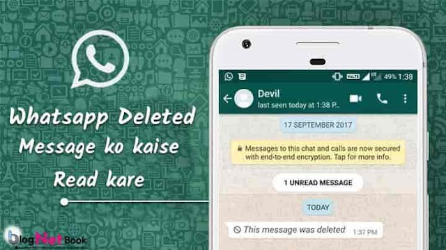 Delete Whatsapp Message Ko Kaise Padhe ?