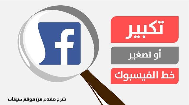 تصغير خط الفيسبوك