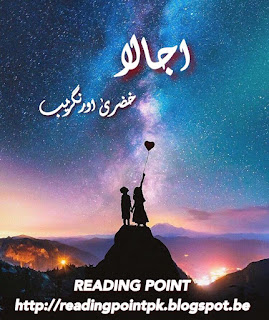 Ujala by Khizra Aurangzeb Online Reading