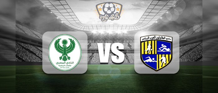 مباراة المقاولون العرب والمصري بث مباشر