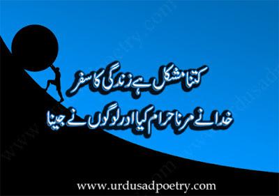 Kitna Mushkil Hay Zindagi Ka Safar