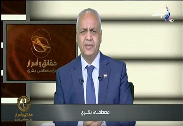 برنامج حقائق و اسرار 8/2/2018 حقائق و اسرار بكرى 8/2