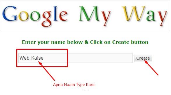 google par apna naam kaise dale.