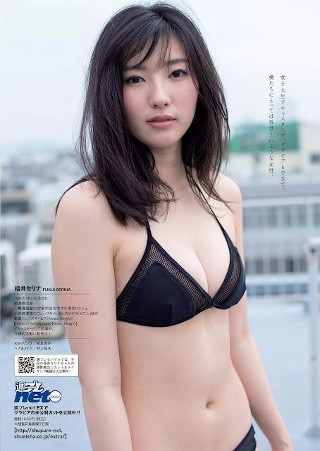 福井セリナ Fukui Serina Weekly Playboy No 42 2017 Photos
