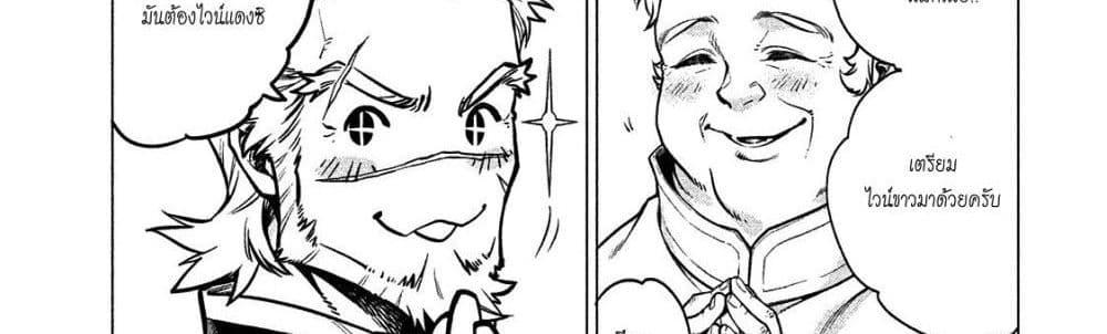 อ่านการ์ตูน Henkyou no Roukishi - Bard Loen ตอนที่ 5 หน้าที่ 69