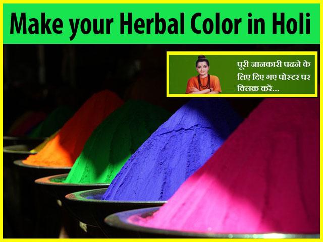 Make your Herbal Color in Holi-होली में अपना हर्बल कलर बनाएं