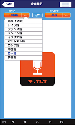 GT-V8 オンライン音声翻訳 入力言語を選択