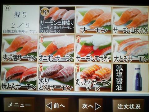 タッチパネル2 はま寿司 札幌桑園店