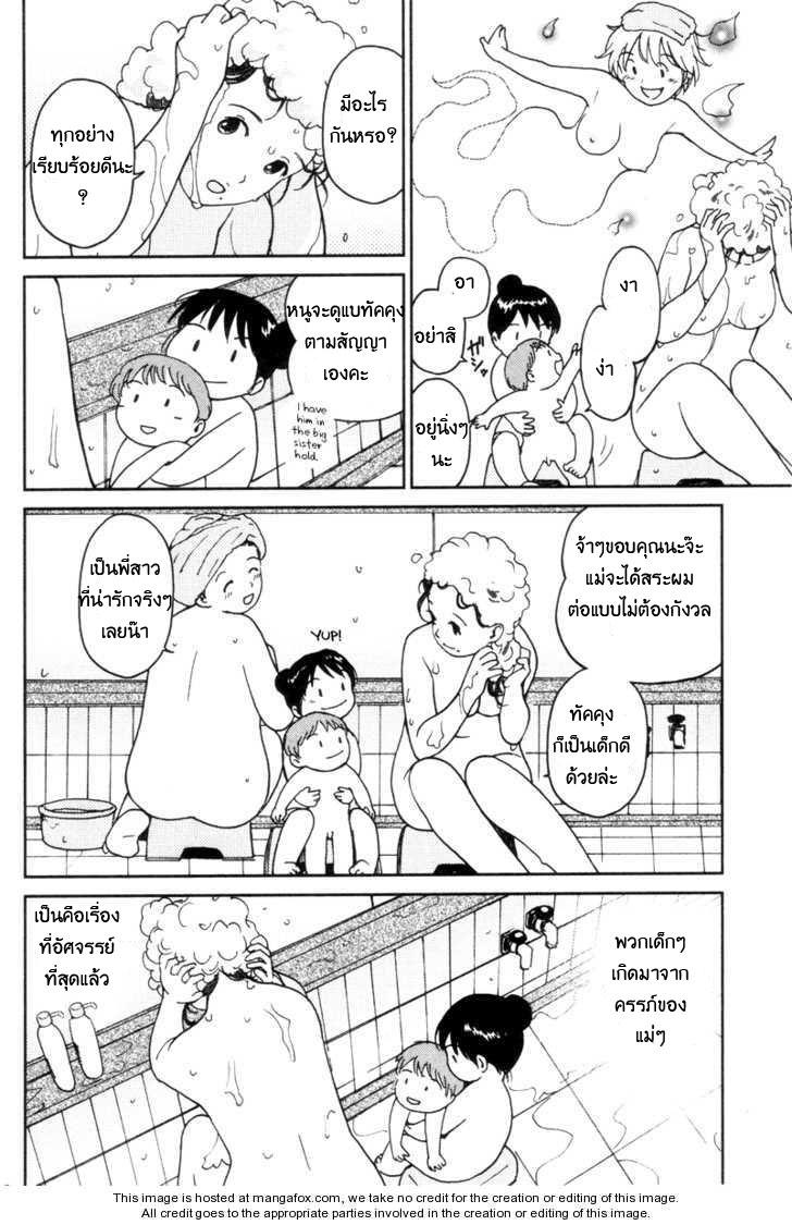 Itoshi no Kana - หน้า 10